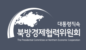 The Presidential Committee on Northern Economic Cooperation